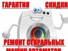 Фото в Бытовая техника и электроника Ремонт и обслуживание техники Осуществляем профессиональный ремонт: И подключение. в Новосибирске 300
