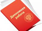 Скачать бесплатно foto Курсовые, дипломные работы Продам дипломную работу 34933453 в Новосибирске