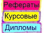 Уникальное изображение Курсовые, дипломные работы Рефераты, курсовые, дипломы 34940237 в Новосибирске
