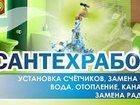 Фотография в   Любые сантех. услуги!   Меняем трубы водопровода, в Новосибирске 0