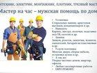 Фотография в Сантехника (оборудование) Сантехника (услуги) Мелкий бытовой ремонт - наша специальность! в Новосибирске 0