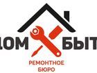 Новое фото  Ремонт холодильников на дому, 35339167 в Новосибирске