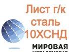 Изображение в Строительство и ремонт Разное Купить лист сталь 10ХСНД вы можете в ООО в Новосибирске 1000