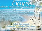 Изображение в   Кавитация –кардинальная методика, которая в Новосибирске 250
