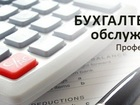 Фотография в   Наша компания оказывает полный перечень услуг в Новосибирске 1000
