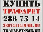 Фотография в Услуги компаний и частных лиц Рекламные и PR-услуги Трафарет для рекламы на асфальте формата в Новосибирске 500