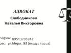 Фотография в   - Консультации и разъяснения по юридическим в Новосибирске 100