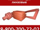 Уникальное изображение Строительные материалы Линзовые компенсаторы 35992999 в Новосибирске