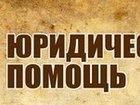 Фотография в   Составление договоров, исков, апелляционных в Новосибирске 0