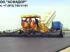 Увидеть изображение Другие строительные услуги Асфальтирование в Новосибирске 36649195 в Новосибирске