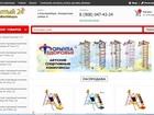 Скачать бесплатно foto Спортивные  магазины Интернет магазин Детских Спортивных Комплексов 36723984 в Новосибирске