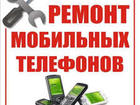 Уникальное foto Ремонт компьютеров, ноутбуков, планшетов Ремонт телефонов, планшетов, GPS 36793064 в Новосибирске