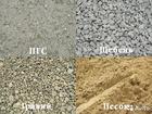 Фото в Строительство и ремонт Строительные материалы Цена на песок:  ПГС - 240 р/т  Песок бетонный в Новосибирске 0