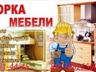 Скачать изображение  Сбор, разбор мебели, Услуга Мастер на Час 36976655 в Новосибирске
