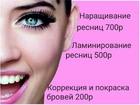 Изображение в   Начинающему мастеру требуются модельки для в Новосибирске 500