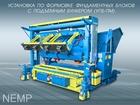 Изображение в Строительство и ремонт Разное Передвижной вибропресс по производству блоков в Новосибирске 0