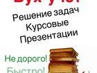 Свежее foto  Нужна курсовая по бухгалтерскому учету? Звони 37381260 в Новосибирске