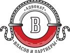 Изображение в Услуги компаний и частных лиц Юридические услуги Адвокат в Новосибирске круглосуточно по тяжким в Новосибирске 1000