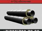 Фото в   Стабильно высокое качество труб ППУ производства в Новосибирске 0