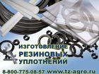 Изображение в   Ставропольский Резинотехнический завод готов в Новосибирске 36