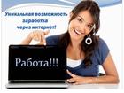 Изображение в Дополнительный заработок, подработка Работа на дому Требуются сотрудники на удаленную работу в Новосибирске 30000