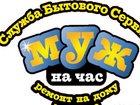 Фотография в Услуги компаний и частных лиц Помощь по дому ВЫЗОВ МАСТЕРА БЕСПЛАТНО В ТЕЧЕНИЕ 1 ЧАСА в Новосибирске 599