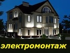 Фотография в   Выполню полный комплекс электротехнических в Новосибирске 50