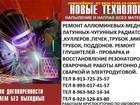 Изображение в   Сварка аргоном-чугуном. Возможность реставрации в Новосибирске 777