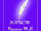 Уникальное изображение Юридические услуги Юрист в Новосибирске 38208766 в Новосибирске
