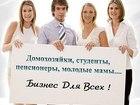 Уникальное фотографию Дополнительный заработок Создаёи свой бизнес 38231170 в Новосибирске