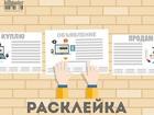 Фотография в   Рекламное агентство «Билл Постер» было основано в Новосибирске 5