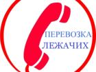 Скачать бесплатно foto  Транспортировка маломобильных людей и лежачих больных 38408901 в Новосибирске