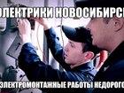 Изображение в Электрика Электрика (услуги) Электрик Новосибирск круглосуточно 24 часа в Новосибирске 0