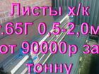 Фотография в   Предлагаем приобрести стальные листы сталь в Новосибирске 0