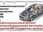 Увидеть фотографию Автосервисы Услуги автоэлектрика 38725646 в Новосибирске