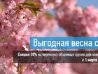 Фотография в Авто Транспорт, грузоперевозки Для вас мы подготовили следующие акции:  в Новосибирске 270