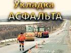 Просмотреть foto  Асфальтирование по низкой цене в Новосибирске 38836203 в Новосибирске