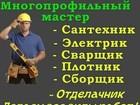 Скачать бесплатно фотографию  МАСТЕР (МУЖ) НА ЧАС, БЕЗ ВЫХОДНЫХ, НОВОСИБИРСК, 39039549 в Новосибирске