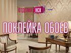 Смотреть изображение Ремонт, отделка Клеим обои красиво, правильно, качественно 39174576 в Новосибирске