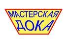 Уникальное фото Разное Домашний и дачный мастер, ООО Мастерская Дока 39475593 в Новосибирске