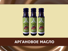 Увидеть изображение Разное Купить аргановое масло 39568135 в Новосибирске