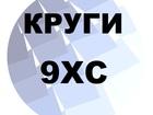 Скачать foto  Круг 9ХС от 3 мм до 430 мм с резкой и доставкой 39686969 в Новосибирске