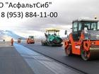 Увидеть фотографию Разное Асфальтные работы любой сложности! Профессионалы! Новосибирск! 39899352 в Новосибирске