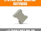 Скачать фото Разное Тротуарная плитка катушка от Бетон Рем Групп 40904318 в Новосибирске