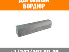 Скачать бесплатно foto Разное Дорожный бордюр от Бетон Рем Групп 40904485 в Новосибирске
