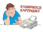 Скачать бесплатно фото Ремонт копировальной техники Заправка картриджей с доставкой, ремонт оргтехники 43048565 в Новосибирске