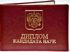 Уникальное фото  Написание кандидатской диссертации на заказ в Новосибирске 51484884 в Новосибирске