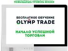 Скачать бесплатно фотографию Курсы, тренинги, семинары Бесплатное обучение и для работы в сфере инвестиций 56893798 в Новосибирске