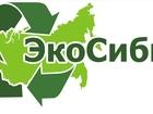 Смотреть фотографию Разные услуги Утилизация автомобильных шин 66549602 в Новосибирске