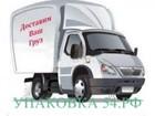 Уникальное фотографию Транспортные грузоперевозки Грузоперевозки по России 67836543 в Новосибирске